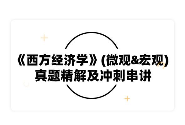 2019考研高鸿业《西方经济学(微观&宏观)》真题精解及冲刺串讲