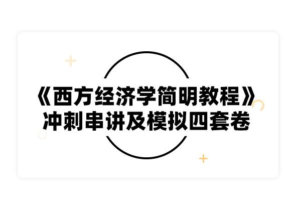 2019考研尹伯成《西方經濟學簡明教程》沖刺串講及模擬四套卷