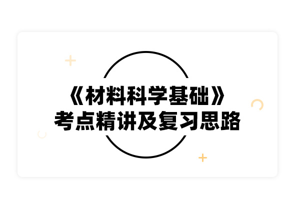 2020考研胡赓祥《材料科学基础》考点精讲及复习思路