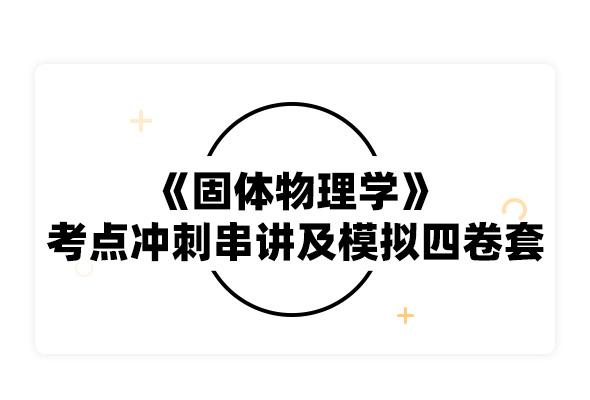 2019考研黃昆《固體物理學》沖刺串講及模擬四套卷