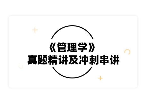 2019考研周三多《管理学》真题精讲及冲刺串讲
