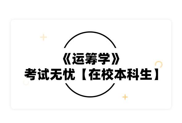 2020考研《運籌學》考試無憂【在校本科生】