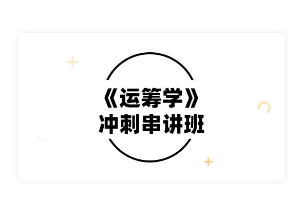 2019考研《運籌學》沖刺串講班