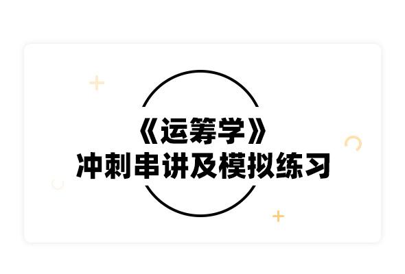 2019考研《運籌學》沖刺串講及模擬練習