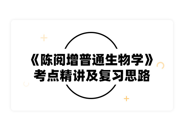 2020考研吳湘鈺《陳閱增普通生物學》考點精講及復習思路
