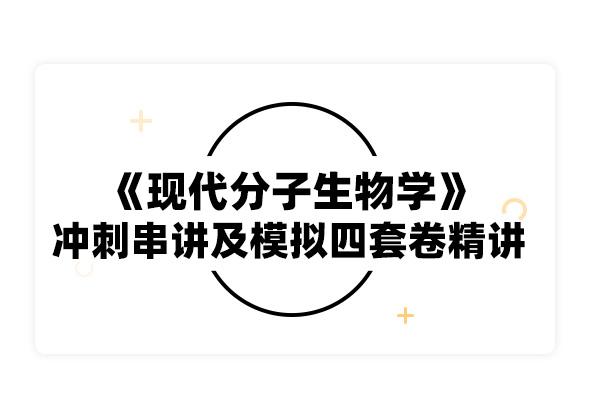 2019考研朱玉賢《現代分子生物學》沖刺串講及模擬四套卷精講