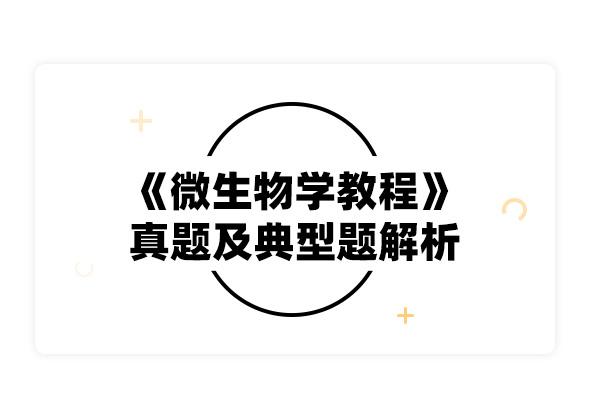 2020考研周德庆《微生物学教程》真题及典型题解析