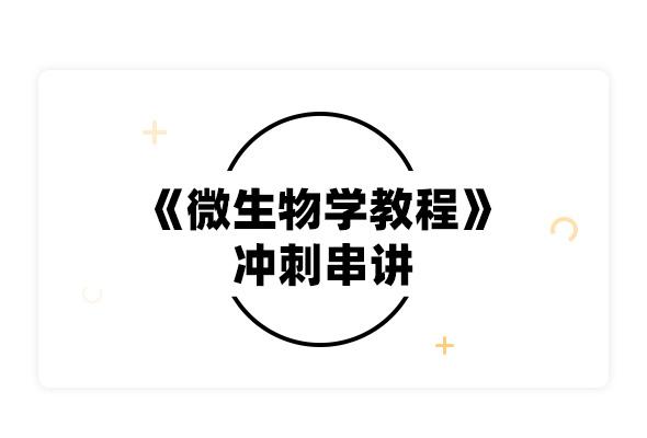 2019考研周德庆《微生物学教程》冲刺串讲