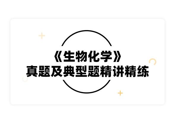 2020考研周爱儒《生物化学》真题及典型题精讲精练