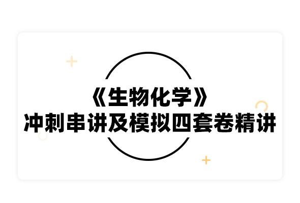 2019考研周愛儒《生物化學》沖刺串講及模擬四套卷精講