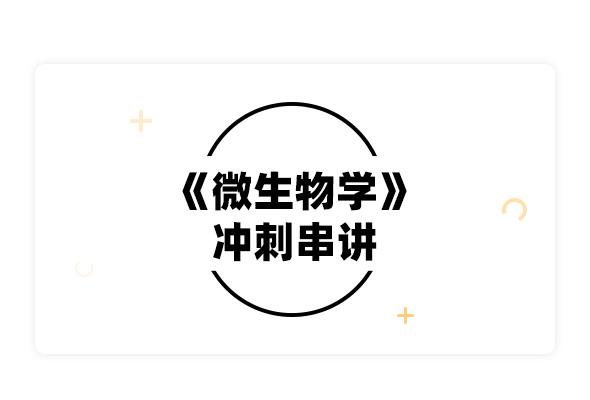 2019考研沈萍《微生物學》沖刺串講