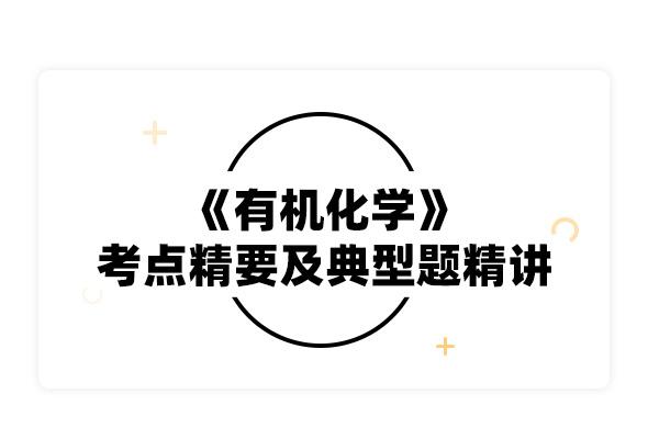 2020考研徐寿昌《有机化学》考点精要及典型题精讲
