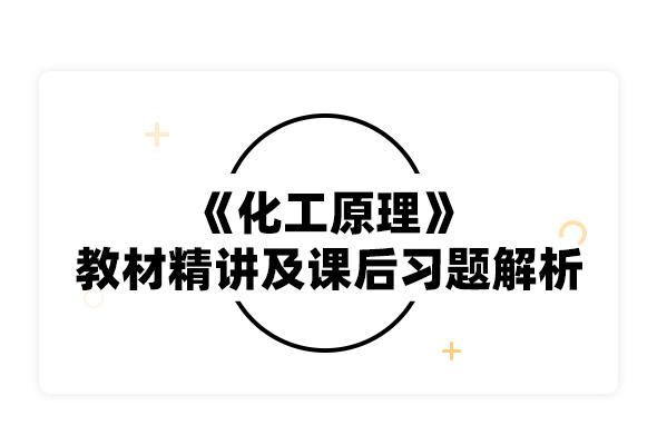 2020考研夏清《化工原理》教材精講及課后習題解析