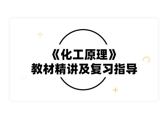 2020考研譚天恩《化工原理》教材精講及復習指導