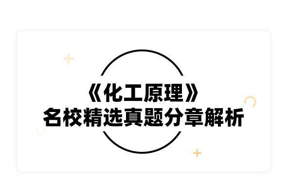2020考研夏清《化工原理》名校精選真題分章解析