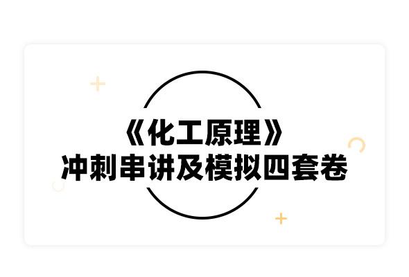 2019考研夏清《化工原理》沖刺串講及模擬四套卷