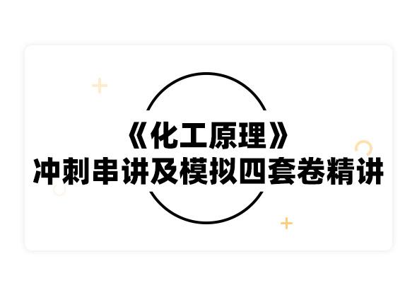 2019考研譚天恩《化工原理》沖刺串講及模擬四套卷精講