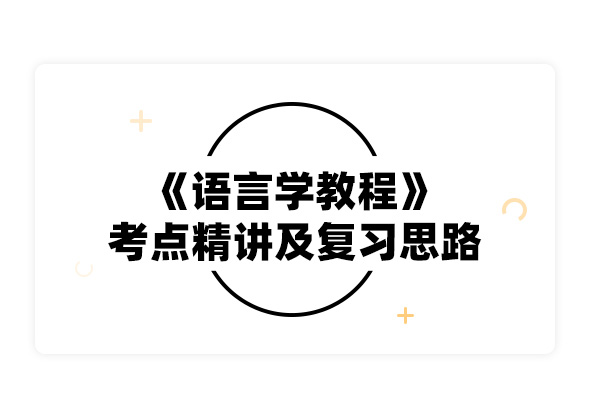 2020考研胡壯麟《語言學教程》考點精講及復習思路