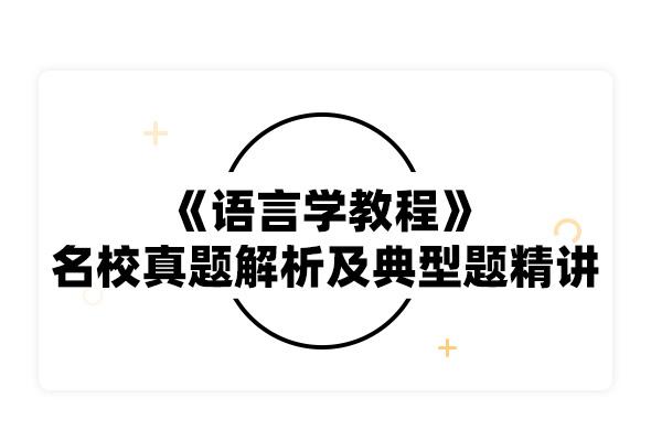 2020考研胡壮麟《语言学教程》名校真题解析及典型题精讲精练