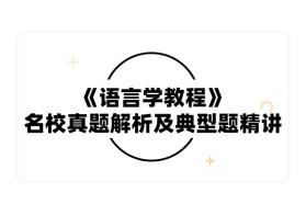2020考研胡壯麟《語言學教程》名校真題解析及典型題精講精練