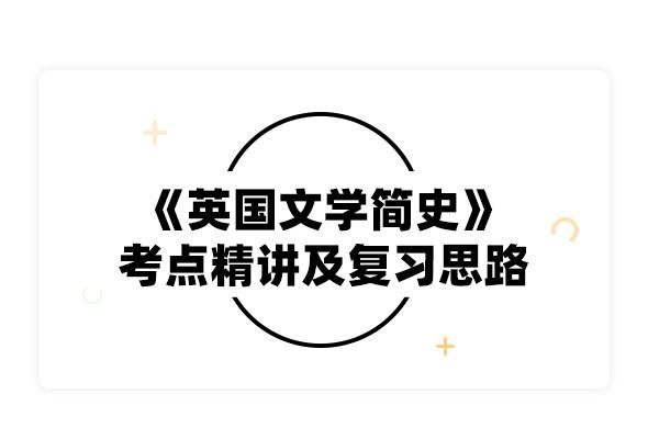 2020考研刘炳善《英国文学简史》考点精讲及复习思路