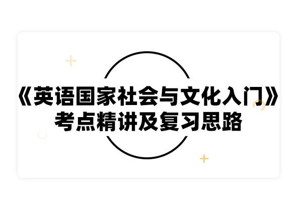 2020考研朱永濤《英語國家社會與文化入門》考點精講及復習思路