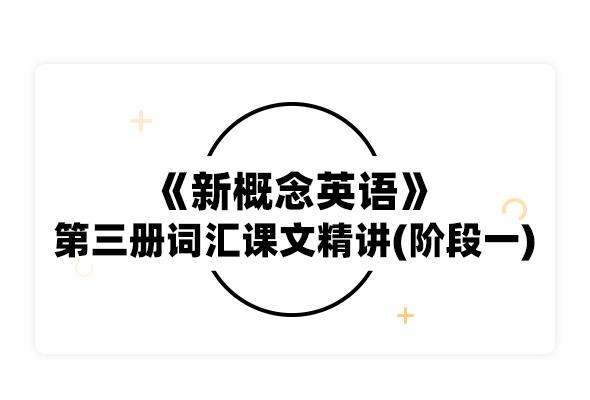 2020考研《新概念英语》第三册词汇课文精讲(阶段一)