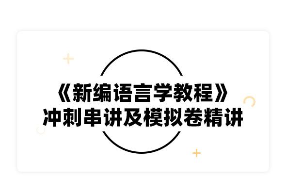 2019考研刘润清《新编语言学教程》冲刺串讲及模拟卷精讲