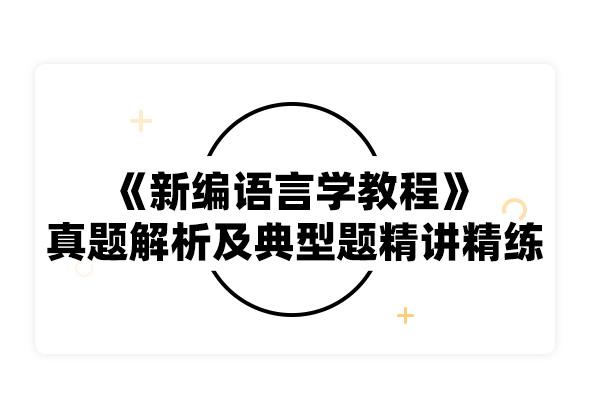 2020考研刘润清《新编语言学教程》真题解析及典型题精讲精练
