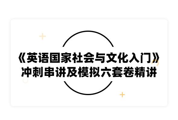 2019快三彩票研朱永涛《英语国家社会与文化入门》冲刺串讲及模拟六套卷精讲精练