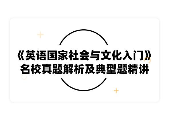 2020考研朱永濤《英語國家社會與文化入門》名校真題解析及典型題精講精練