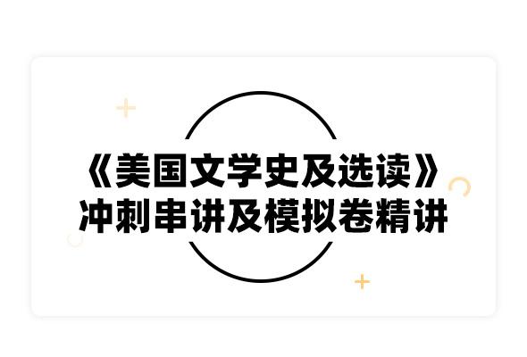 2019考研吳偉仁《美國文學史及選讀》沖刺串講及模擬卷精講