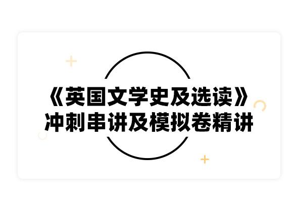 2019考研吳偉仁《英國文學史及選讀》沖刺串講及模擬卷精講