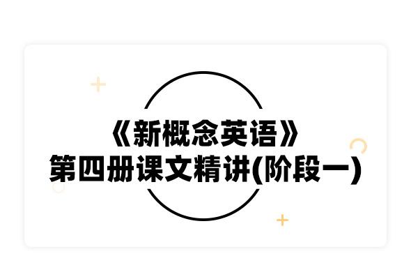 2020考研《新概念英語》第四冊課文精講(階段一)