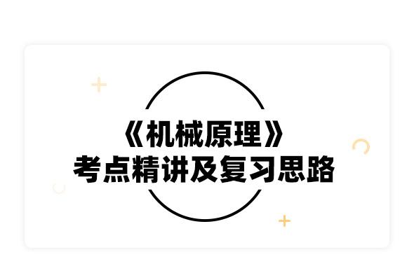考研孫桓《機械原理》考點精講及復習思路