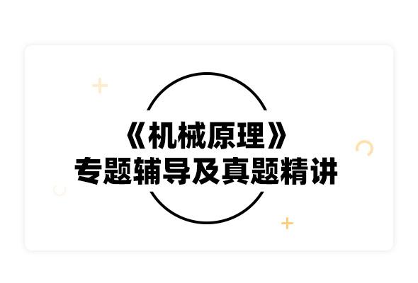 2020考研孫桓《機械原理》專題輔導及真題精講