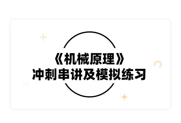 2019考研孫桓《機械原理》沖刺串講及模擬練習