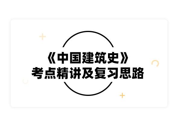 2020考研潘谷西《中國建筑史》考點精講及復習思路