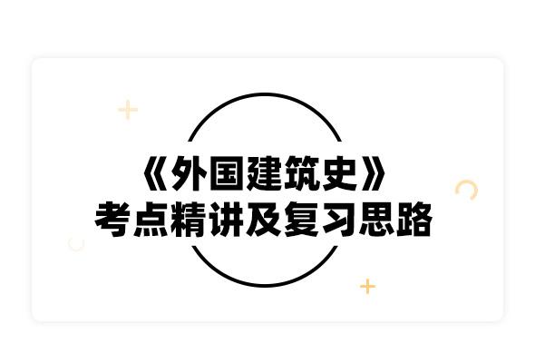 2020考研陳志華《外國建筑史》考點精講及復習思路