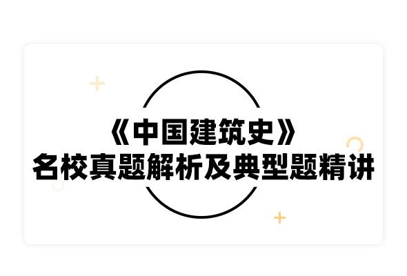 2020考研潘谷西《中國建筑史》名校真題解析及典型習題精講精練