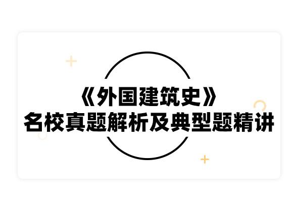 2020考研陳志華《外國建筑史》名校真題解析及典型習題精講精練