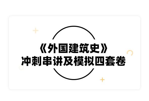 2019考研陳志華《外國建筑史》沖刺串講及模擬四套卷