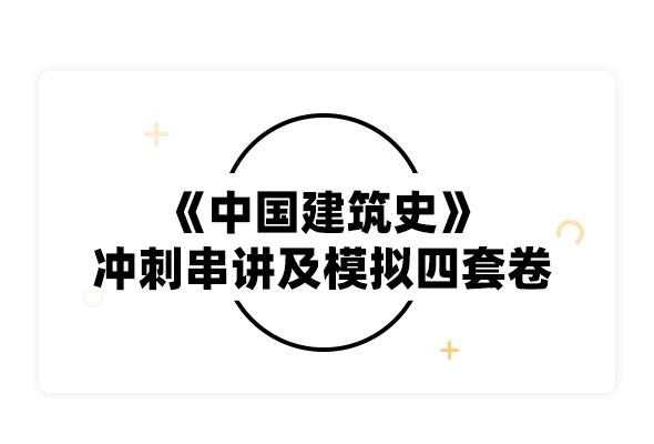 2019考研潘谷西《中國建筑史》沖刺串講及模擬四套卷