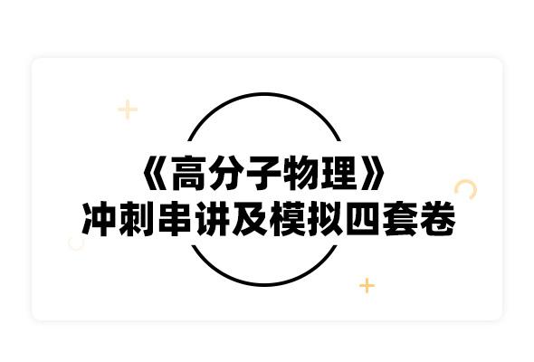 2019考研何曼君《高分子物理》冲刺串讲及模拟四套卷