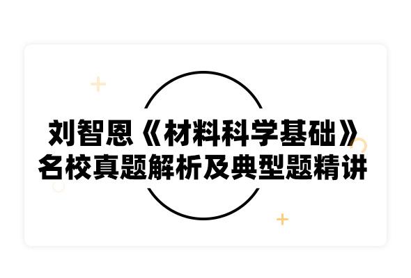 2020考研刘智恩《材料科学基础》名校真题解析及典型习题精讲精练