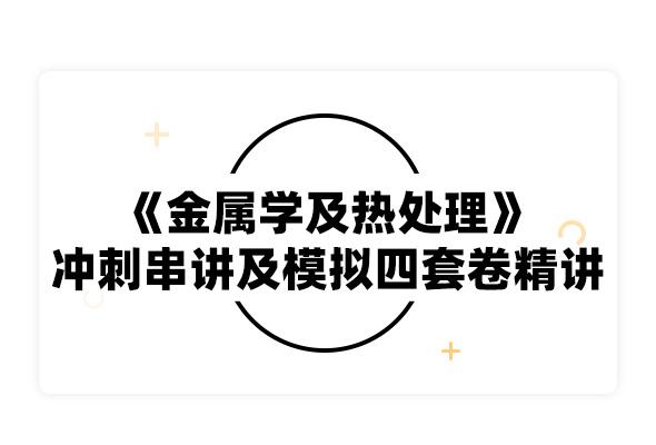 2019考研崔忠圻《金属学及热处理》冲刺串讲及模拟四套卷精讲