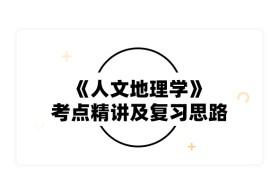 2020考研趙榮《人文地理學》考點精講及復習思路