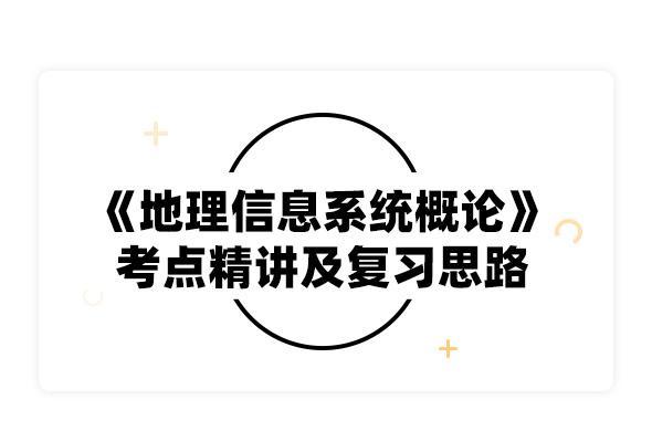 2020考研黄杏元《地理信息系统概论》考点精讲及复习思路