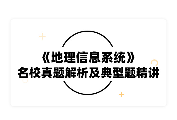 2020考研黃杏元《地理信息系統》名校真題解析及典型習題精講精練