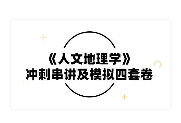 2019考研赵荣《人文地理学》冲刺串讲及模拟四套卷